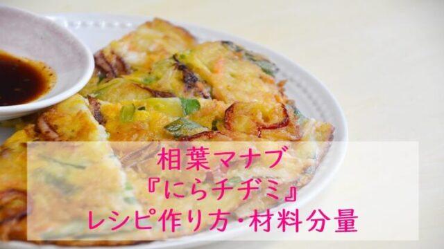 相葉マナブ『にらチヂミ』レシピ作り方・材料分量5/23