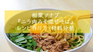 相葉マナブ『ニラ味噌まぜそば』レシピ作り方・材料分量5/23
