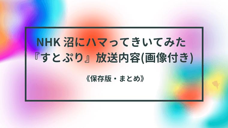 【保存版】沼ハマ《すとぷり》放送内容詳細まとめ!←再放送見逃しが無い!