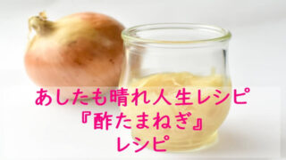あしたも晴れ人生レシピ『酢たまねぎ』レシピ作り方・材料分量 金丸絵美加