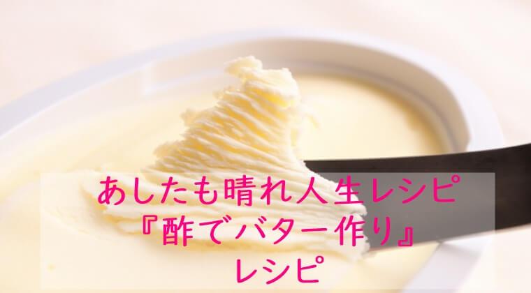 あしたも晴れ人生レシピ 酢 バター 作り方 レシピ