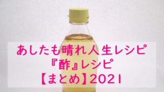 人生レシピ『酢』レシピ まとめ 2021