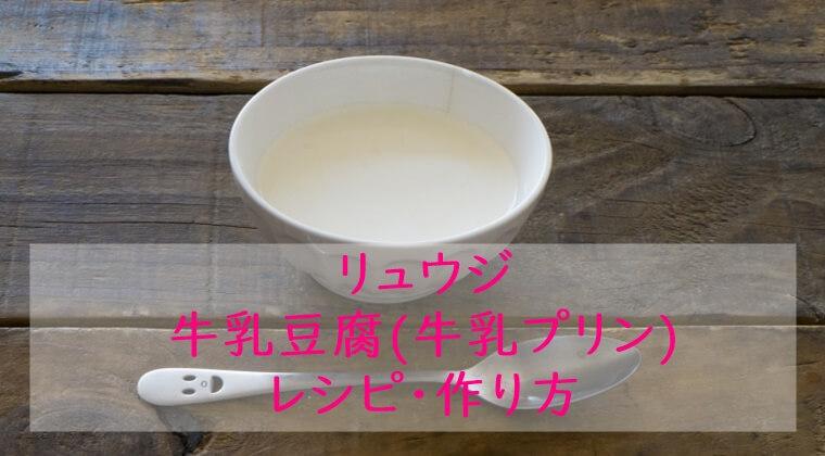 ヒルナンデス|牛乳豆腐(牛乳プリン)|レシピ・作り方 リュウジ