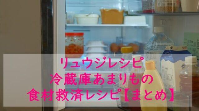ヒルナンデス|リュウジレシピ|冷蔵庫あまりもの食材救済レシピ【まとめ】