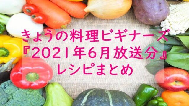 『きょうの料理ビギナーズ』レシピまとめ~2021年6月分~