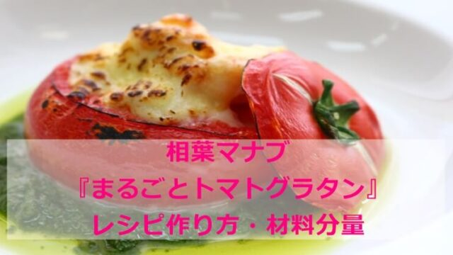 相葉マナブ『まるごとトマトグラタン』レシピ作り方・材料分量