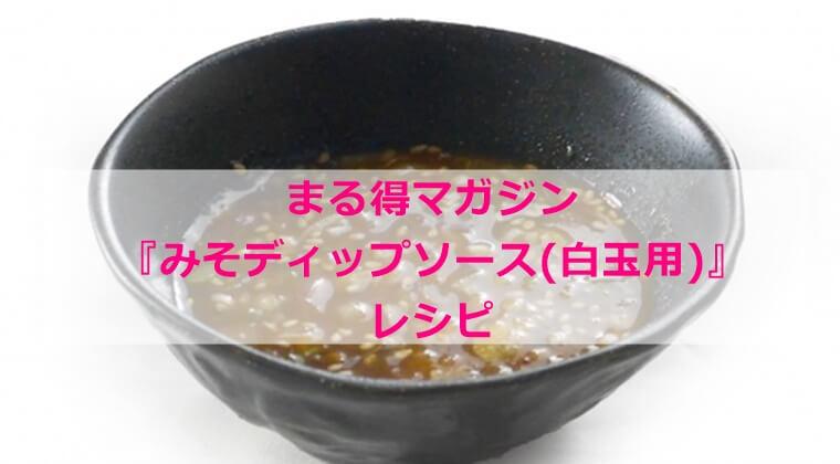 まる得マガジン 白玉 味噌ソース