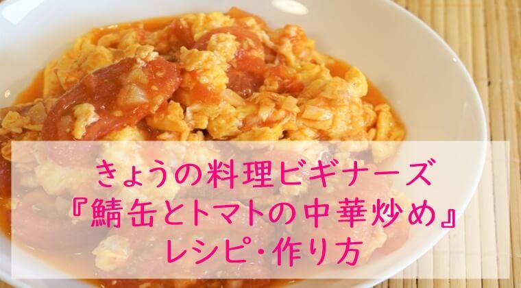 きょうの料理ビギナーズ『鯖缶とトマトの中華炒め』レシピ・作り方 NHK Eテレ