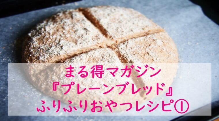 まる得マガジン『プレーンブレッド』レシピ・作り方|ふりふりおやつ①|NHK Eテレ