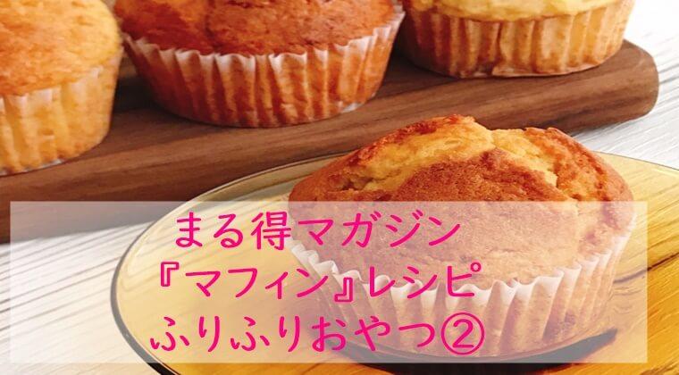 まる得マガジン『マフィン(キウイ入り』レシピ|ふりふりおやつ2②|ポリ袋|NHK Eテレ