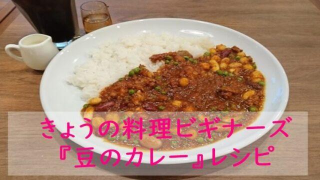 きょうの料理ビギナーズ『豆のカレー』レシピ作り方 NHK Eテレ