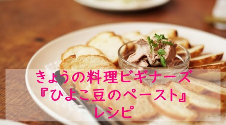 きょうの料理ビギナーズ『ひよこ豆のペースト』レシピ作り方 NHK Eテレ