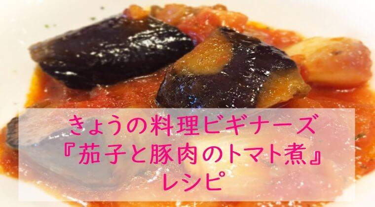 きょうの料理ビギナーズ『茄子と豚肉のトマト煮』レシピ作り方 NHK Eテレ