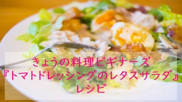きょうの料理ビギナーズ トマトドレッシングのレタスサラダ レシピ