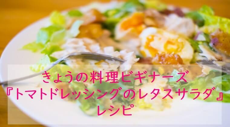 トマトドレッシングのレタスサラダ
