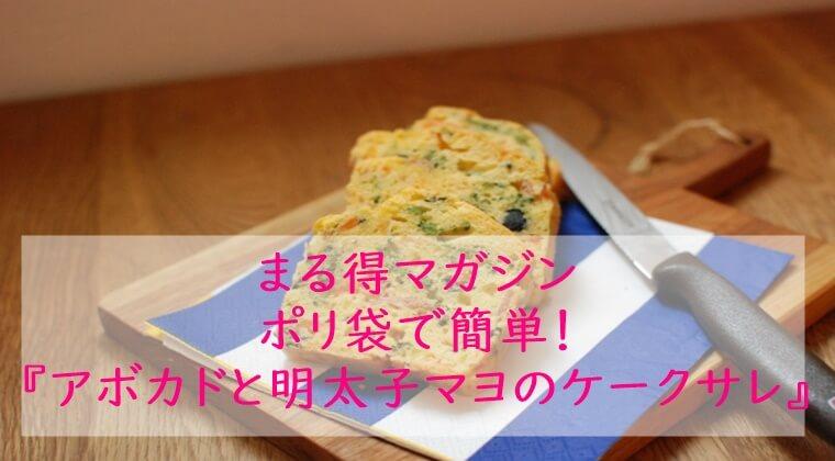 まる得マガジン『アボカドと明太子マヨのケークサレ』レシピ|ポリ袋|NHK Eテレ