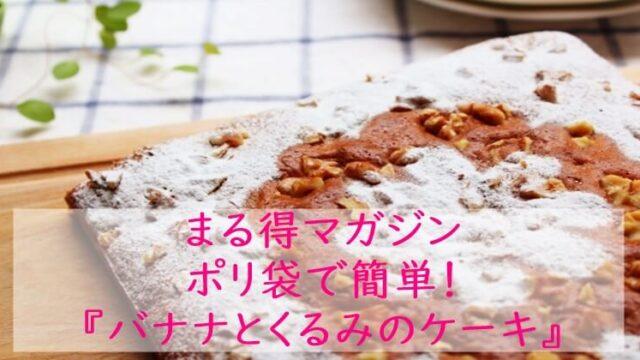 まる得マガジン『バナナとクルミのケーキ』レシピ|ポリ袋でおやつ|NHK Eテレ