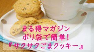まる得マガジン『さくさくごまクッキー』レシピ|ポリ袋 NHK Eテレ
