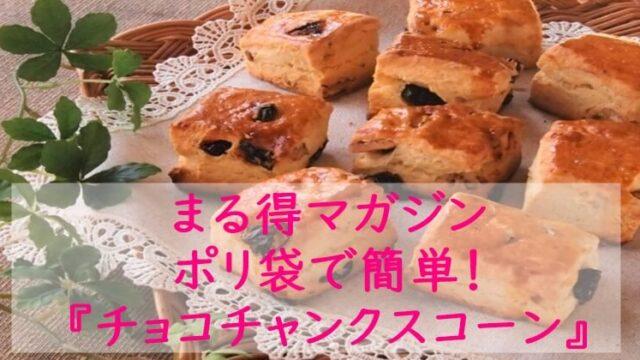まる得マガジン『チョコチャンクスコーン』レシピ|ポリ袋|NHK Eテレ