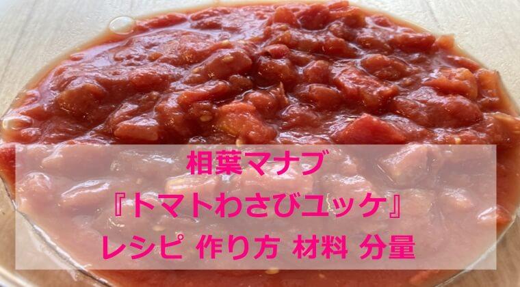 相葉マナブ『トマトワサビユッケ』レシピ・材料分量・作り方