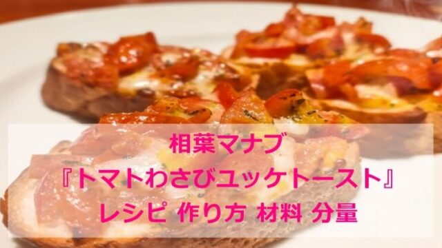 相葉マナブ『トマトわさびユッケトースト』レシピ 作り方 材料 分量