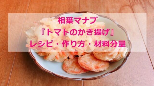 相葉マナブ『トマトのかき揚げ』レシピ・作り方・材料分量