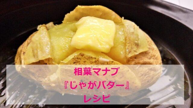 相葉マナブ『じゃがバター』レシピ作り方・材料分量 6/6
