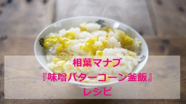 相葉マナブ 味噌バターコーン 釜飯