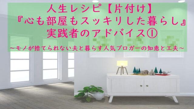 人生レシピ 片付け 収納 NHK Eテレ