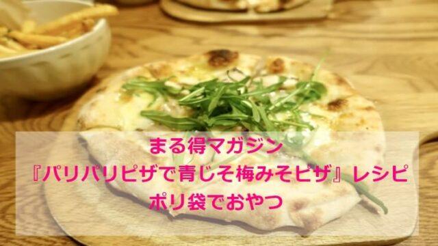 まる得マガジン『パリパリピザで青じそ梅みそピザ』レシピ ポリ袋でおやつ⑦‐1 NHK Eテレ