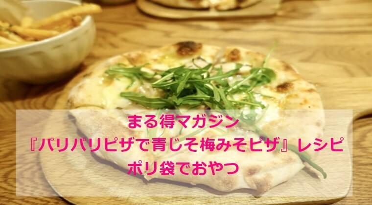 まる得マガジン『パリパリピザで青じそ梅みそピザ』レシピ|ポリ袋でおやつ⑦‐1|NHK Eテレ