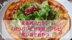 まる得マガジン『パリパリピザ』レシピ|ポリ袋でおやつ⑦|NHK Eテレ