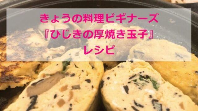 きょうの料理ビギナーズ ひじき 卵焼き