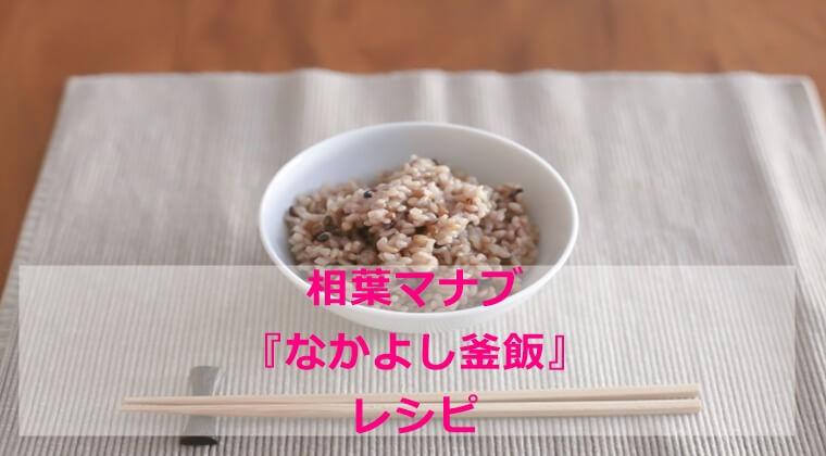 相葉マナブ なかよし釜飯 レシピ 作り方
