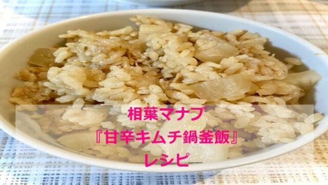 相葉マナブ キムチ鍋ご飯