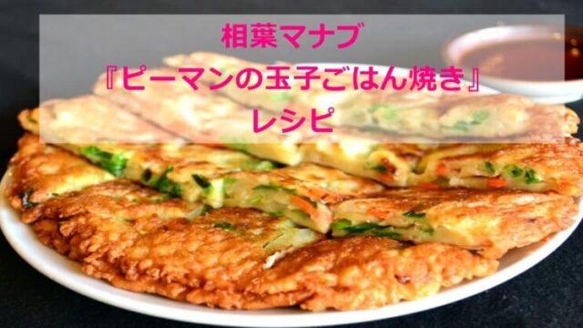 相葉マナブ ピーマン玉子焼き レシピ