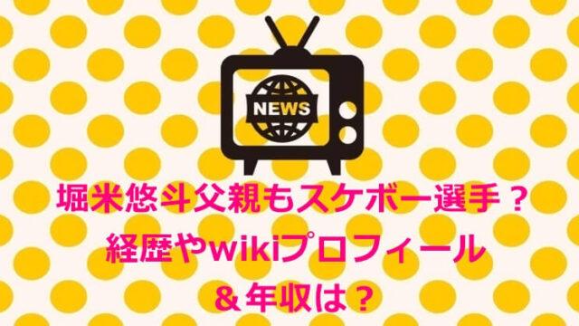 堀米悠斗(スケボー)の年収がスゴイ‼経歴wikiプロフまとめ&父親もスケボー選手?