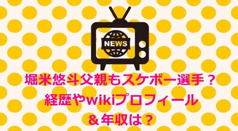 堀米悠斗父親もスケボー選手?経歴やwikiプロフィール&年収は?