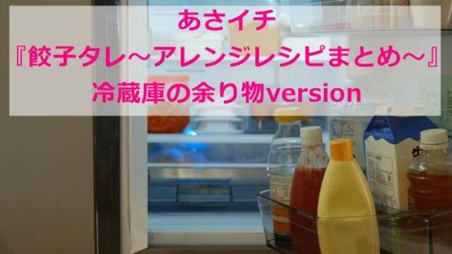 あさイチ『餃子タレ~アレンジレシピまとめ~』冷蔵庫の余り物version