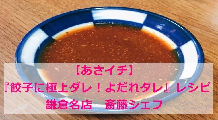 【あさイチ】『餃子のタレ』レシピ|斎藤シェフ(よだれタレ)