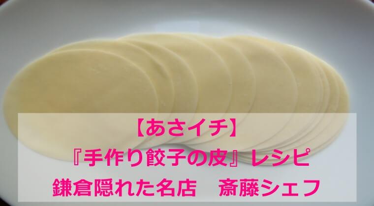 【あさイチ】『手作り!餃子の皮』レシピ|名店|斎藤シェフ