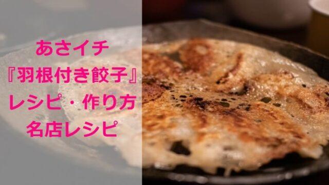 あさイチ『羽根付き餃子』レシピ・作り方|名店レシピ