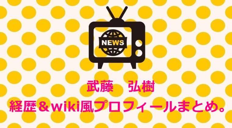武藤 弘樹の経歴&身長体重wiki風プロフィールまとめ。兄弟は?