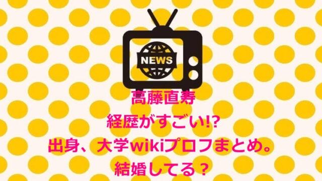 高藤直寿の経歴がすごい!?出身、大学wikiプロフまとめ。結婚(彼女)してる?
