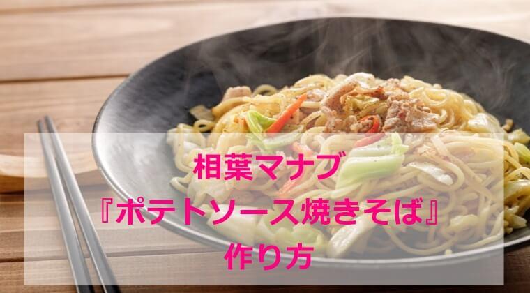 相葉マナブ『ポテトソース焼きそば』レシピ作り方・材料分量 6/20