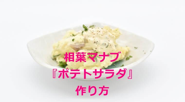 相葉マナブ『ポテトサラダ』レシピ作り方・材料分量6/30