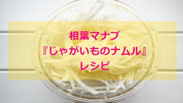 相葉マナブ『じゃがいものナムル』レシピ作り方 材料分量 6/20 横山裕