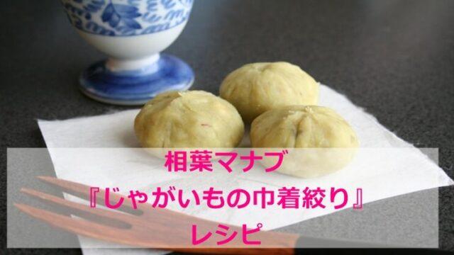 相葉マナブ『じゃがいもの巾着絞り』レシピ 作り方 材料分量6/20 横山裕