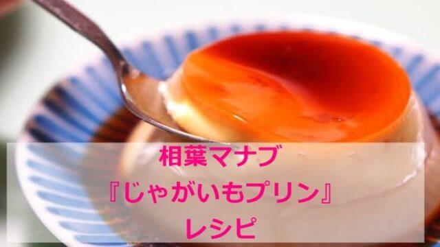 相葉マナブ『じゃがいものプリン』レシピ 作り方 材料分量6/20 横山裕
