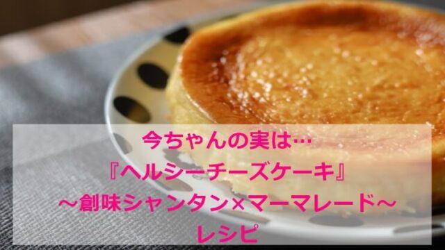 今ちゃんの実は『チーズケーキ|創味シャンタン×マーマレード|夜食』レシピ 鈴木沙織 6/23